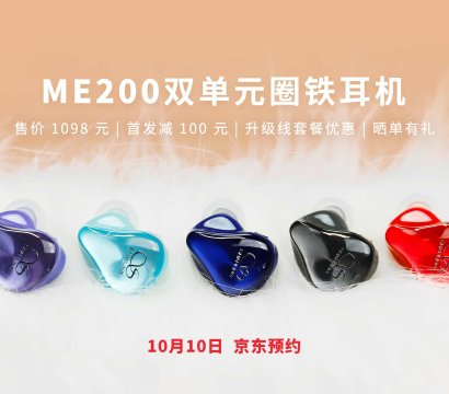 ME200京东预约开启,宣传视频发布。